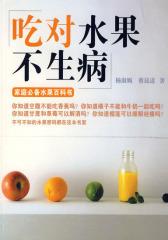 吃对水果不生病(试读本)