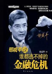 郎咸平说:谁都逃不掉的金融危机
