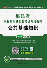 中公2018福建省农村信用社招聘考试专用教材公共基础知识