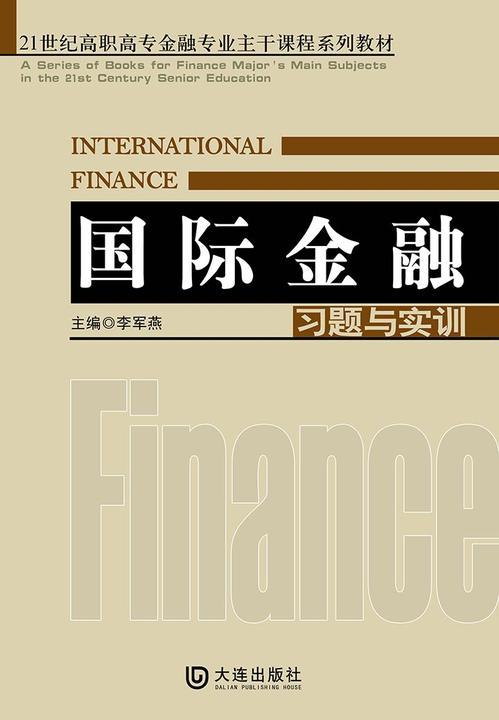 21世纪高职高专金融专业主干课程系列教材 国际金融习题与实训