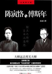 陈寅恪与傅斯年(全新修订版)