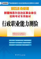 行政职业能力测验(仅适用PC阅读)