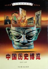 中国历史博览2