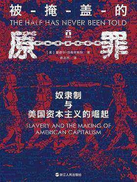 被掩盖的原罪——奴隶制与美国资本主义的崛起(好望角书系)