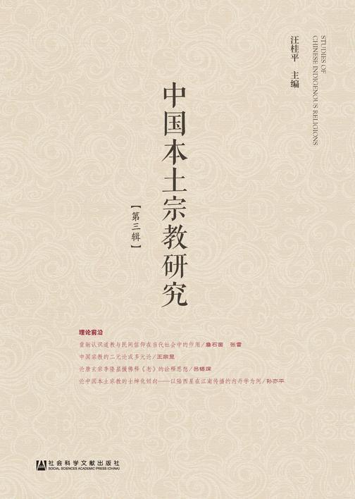 中国本土宗教研究(第3辑)