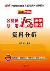 中公2018公务员联考15天通关特训资料分析