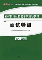 中公版2017农村信用社招聘考试辅导教材:面试特训