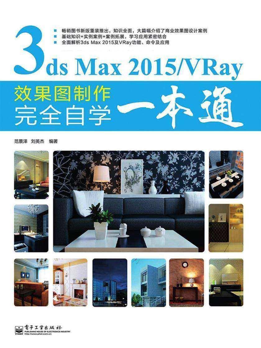 3ds Max 2015/VRay效果图制作完全自学一本通(局彩)