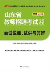 中公版2017山东省教师招聘考试专用教材:面试说课、试讲与答辩
