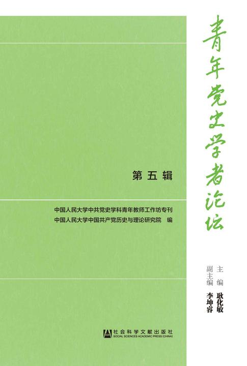 青年党史学者论坛(第5辑)