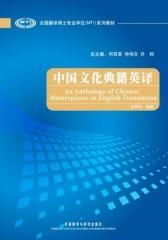 中国文化典籍英译(2010版)(试读本)