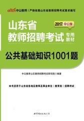中公版2017山东省教师招聘考试专用教材:公共基础知识1001题