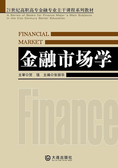 21世纪高职高专金融专业主干课程系列教材 金融市场学