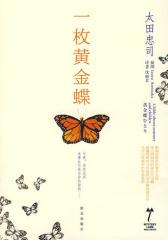 一枚黄金蝶(试读本)