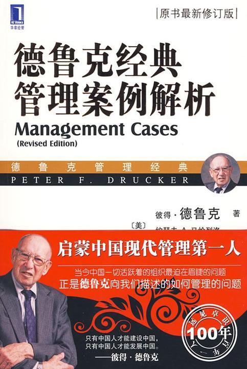 德鲁克经典管理案例解析(珍藏版)