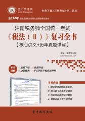 2016年注册税务师《税法(Ⅱ)》复习全书【核心讲义+历年真题详解】