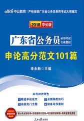 中公2018广东省公务员录用考试专业教材申论高分范文101篇