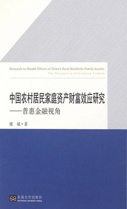 中国农村居民家庭资产财富效应研究——普惠金融视角