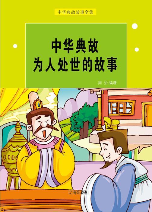 中华典故为人处世的故事