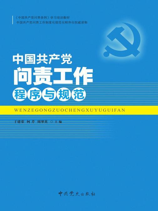 中国共产党问责工作程序与规范