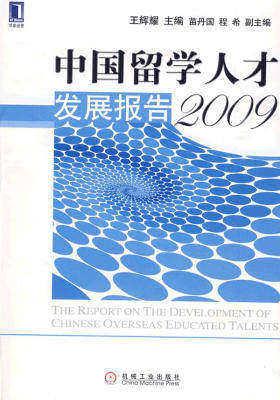 中国留学人才发展报告(2009)(仅适用PC阅读)