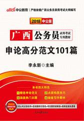 中公2018广西公务员录用考试专用教材申论高分范文101篇