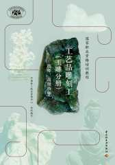 工艺品雕刻工(玉雕分册)(技师、高级技师)