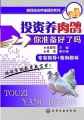 如何投资养殖项目系列——投资养肉鸽—你准备好了吗?(试读本)