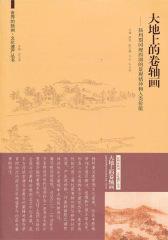 大地上的卷轴画——扬州瘦西湖的景观精神和人类价值