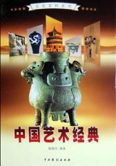 中国艺术经典1