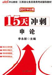 中公版2017江西省公务员录用考试辅导教材:15天冲刺申论