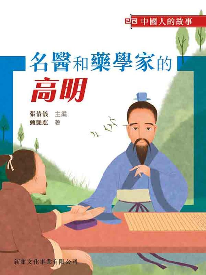 中國人的故事-名醫和藥學家的高明