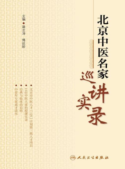 北京中医名家巡讲实录