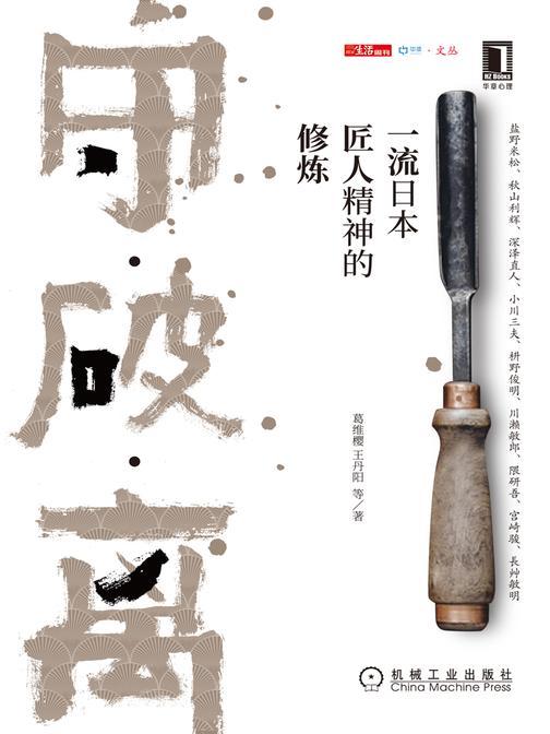 守·破·离:一流日本匠人精神的修炼