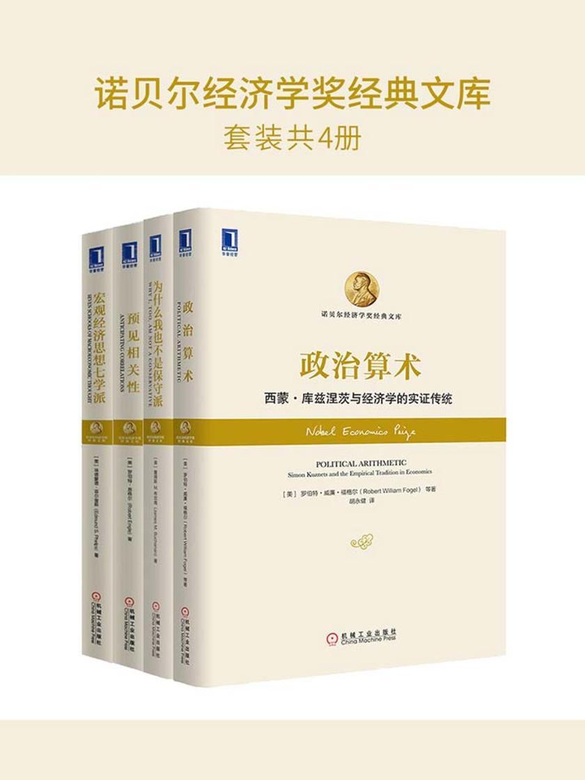 诺贝尔经济学奖经典文库(套装共4册)