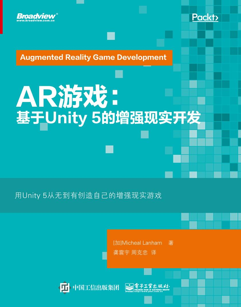 AR游戏:基于Unity 5的增强现实开发