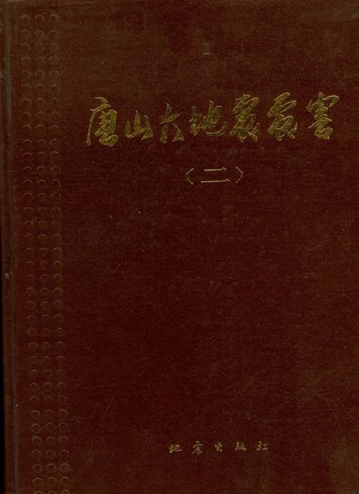 唐山大地震震害(第二册)2