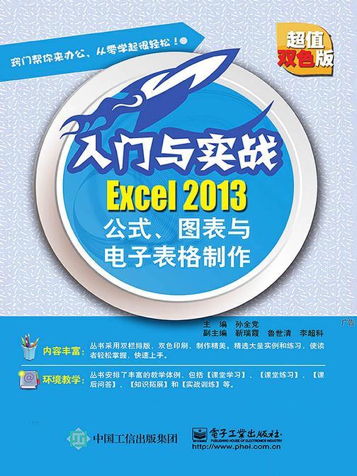 Excel 2013公式、图表与电子表格制作