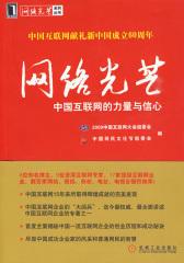 网络光芒-中国互联网的力量与信心