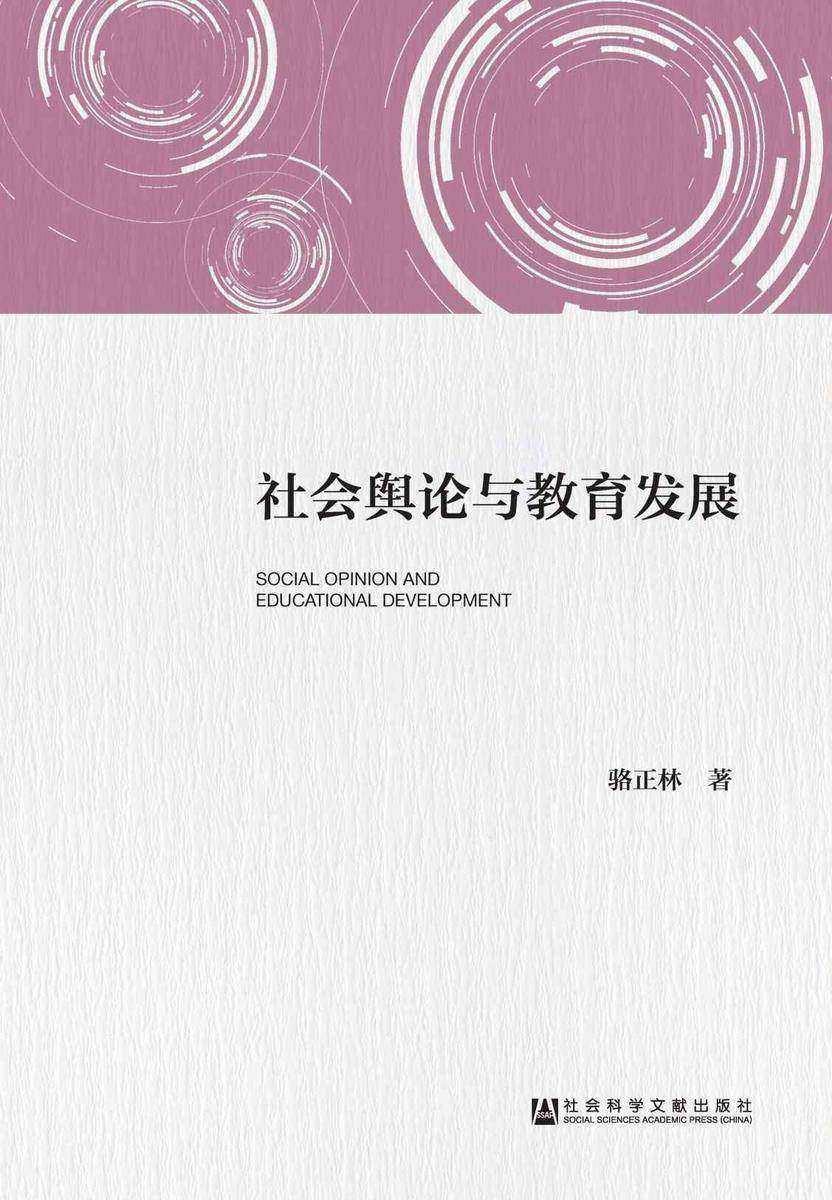社会舆论与教育发展