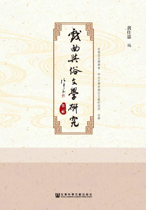 戏曲与俗文学研究(第2辑)
