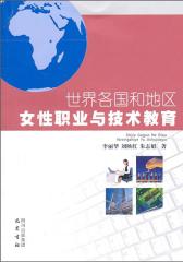 世界各国和地区女性职业与技术教育(仅适用PC阅读)