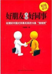 """好朋友不如好同事:处理好中国式同事关系的16条""""潜规则"""""""