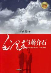 毛泽东与蒋介石(仅适用PC阅读)
