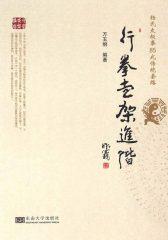 杨氏太极拳85式传统套路:行拳走架进阶