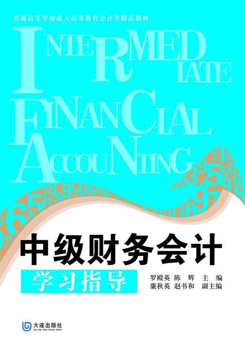 普通高等学校成人高等教育会计学精品教材 中级财务会计学习指导