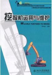 挖掘机运用与维护(仅适用PC阅读)