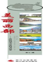 美丽西部——中国西部大开发科考纪事(仅适用PC阅读)