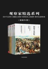 观察家精选系列:巴尔干五百年+浪漫主义革命+欧洲历史上的战争+现代社会的形成(套装共4册)