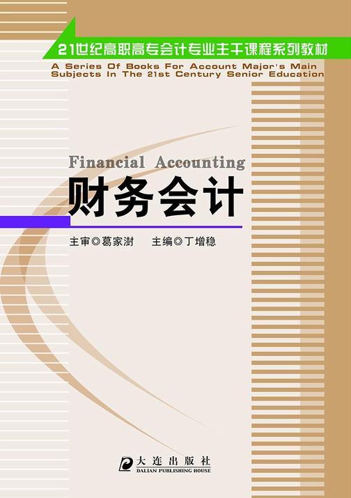 21世纪高职高专会计专业主干课程系列教材 财务会计